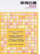 保育白書 2005年版