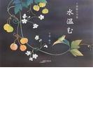 水温む 千葉敏江句集 (アルカディアシリーズ アポロンブックス)