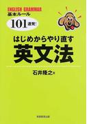 はじめからやり直す英文法 ENGLISH GRAMMAR基本ルール101連発!