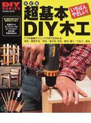 超基本DIY木工 使う道具の選び方から簡単作品づくりまで いちばんやさしい! 改訂版 (Gakken mook DIY series)