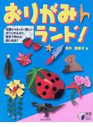 おりがみランド! 定番からまったく新しいオリジナルまで、親子で折れる、楽しめる! (実用BEST BOOKS)