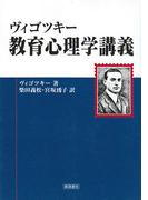 ヴィゴツキー教育心理学講義