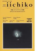 Library iichiko Quarterly intercultural A journal for transdisciplinary studies of pratiques No.87(2005Summer) 特集ホスピタリティの空間