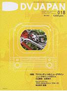 DVジャパン Vol.018 〈特集〉TVコンテンツのニューデザイン/小山薫堂インタビュー