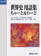 世界史用語集ちゃーと&わーど (駿台受験シリーズ)