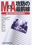 M&A攻防の最前線 敵対的買収防衛指針 (季刊「事業再生と債権管理」別冊)
