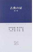 古典の扉 第2集 (中公クラシックス)(中公クラシックス)