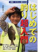 はじめての釣り超入門 世界一やさしい釣りの本 だれもが楽しめる「五目釣り」の最強バイブルが、ついに登場!