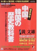 徹底検証!中国・韓国の歴史教科書 彼らは、なぜ反日運動に生命をかけるのか? (East press nonfiction special)