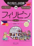 旅の指さし会話帳 第2版 14 フィリピン (ここ以外のどこかへ! アジア)