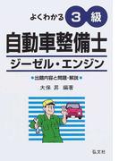 よくわかる3級自動車整備士ジーゼル・エンジン (国家・資格シリーズ)
