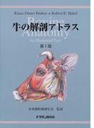 牛の解剖アトラス