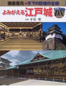 よみがえる江戸城 徹底復元◆天下の巨城の全貌 (歴史群像シリーズ・デラックス)