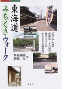 感動発見!東海道みちくさウォーク (Fubaisha guide book)