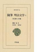 随筆明治文学 1 政治篇・文学篇 (東洋文庫)(東洋文庫)