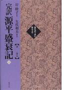 完訳源平盛衰記 1 巻一〜巻五 (現代語で読む歴史文学)