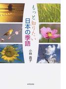 もっと知りたい日本の季語