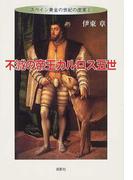 不滅の帝王カルロス五世 (スペイン黄金の世紀の虚実)