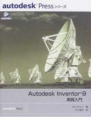 Autodesk Inventor9実践入門 (autodesk Pressシリーズ)
