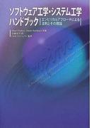 ソフトウェア工学・システム工学ハンドブック エンピリカルアプローチによる法則とその理論