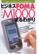 ビジネスFOMA M1000まるわかり このケータイがワークスタイルを変える! NTTドコモが送り込む新ジャンルの先駆者ビジネスで使える携帯電話のすべてがわかる
