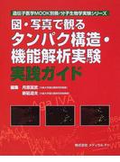 図・写真で観るタンパク構造・機能解析実験実践ガイド (遺伝子医学MOOK別冊 分子生物学実験シリーズ)