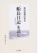 『船長日記』−督乗丸漂流記−を読む 池田寛親自筆本