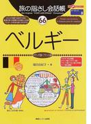 旅の指さし会話帳 66 ベルギー (ここ以外のどこかへ! ヨーロッパ)