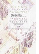タバカレラ スペインたばこ専売史1636−1998