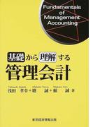 基礎から理解する管理会計