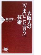 大阪人の「うまいこと言う」技術 (PHP新書)(PHP新書)