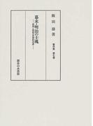 幕末・明治の士魂 啓蒙と抵抗の思想的系譜 (飯田鼎著作集)
