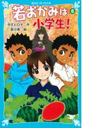 若おかみは小学生! 花の湯温泉ストーリー Part6 (講談社青い鳥文庫)