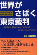 世界がさばく東京裁判 85人の外国人識者が語る連合国批判 改訂版