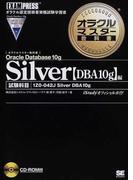 Oracle Database 10g Silver〈DBA10g〉編 試験科目1Z0−042J Silver DBA 10g (オラクルマスター教科書)