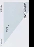 名門高校人脈 (光文社新書)(光文社新書)