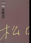 松田解子自選集 第4巻 女性苦