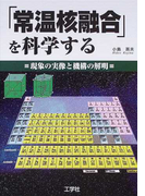 「常温核融合」を科学する 現象の実像と機構の解明