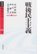 戦後日本 占領と戦後改革 新装版 4 戦後民主主義