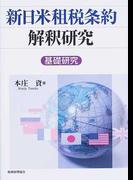 新日米租税条約解釈研究 基礎研究