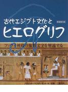 古代エジプト文化とヒエログリフ ファラオ神殿の象形文字を解読する 新装普及版