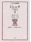ミシュナ 2 モエード (ユダヤ古典叢書)