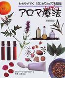 アロマ療法 はじめての人にもできる香りの療法 わかりやすくはじめての人でも簡単 新装普及版