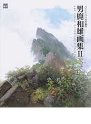 男鹿和雄画集 2 (ジブリTHE ARTシリーズ)