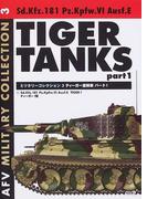 ティーガー重戦車 パート1 ティーガーⅠ (ミリタリーコレクション)
