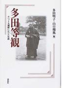 多田等観 チベット大蔵経にかけた生涯