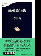 唯幻論物語 (文春新書)(文春新書)