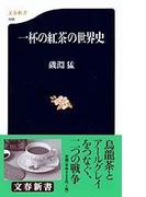 一杯の紅茶の世界史