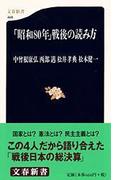 「昭和80年」戦後の読み方 (文春新書)(文春新書)