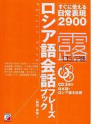 ロシア語会話フレーズブック すぐに使える日常表現2900 (CD book Phrase book)